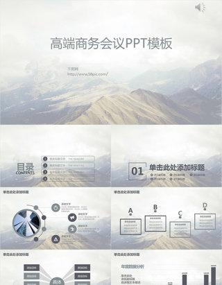 高端大气商务会议通用PPT模板