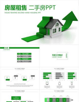 城市房地产 房屋租售 二手房PPT模板