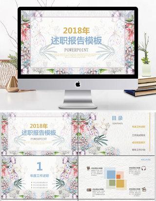 2018年紫色复古花卉述职ppt模板