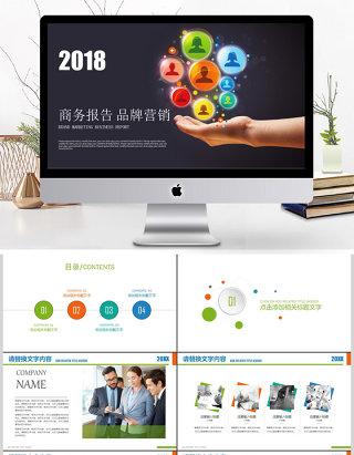 炫彩创意图标商务商务报告品牌营销PPT
