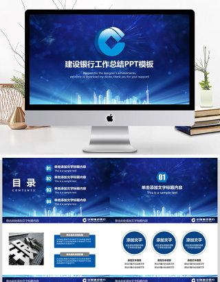 大气蓝中国建设银行建行总结汇报PPT模板