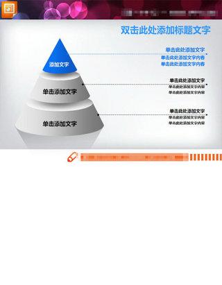 金字塔PPT背景图片