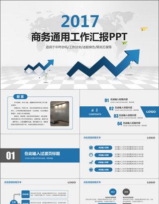 公司简介商务通用PPT模板