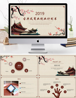 2019褐色中国风商务计划书PPT模版