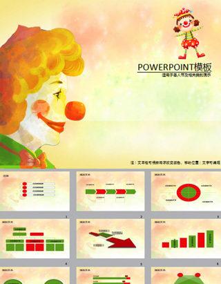 愚人节节日PPT模板