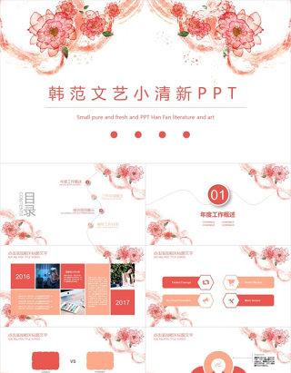清新时尚文艺韩范手绘花卉PPT模版
