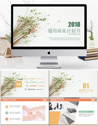 韩范小清新绿色创意通用商业计划书PPT