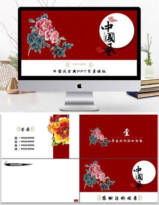 红色中国风古典动态通用PPT背景模板