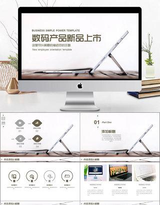 2018数码电子产品新产品上市宣传