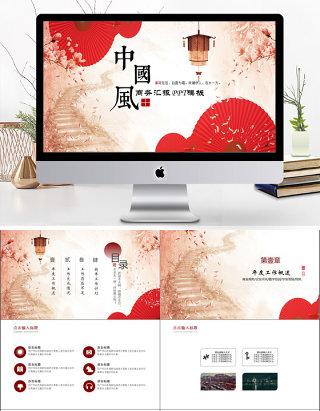 2019红色文艺中国风工作汇报PPT模板