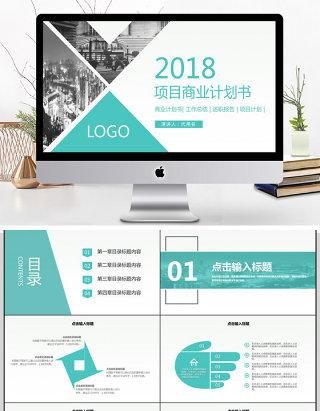 2018简约项目商业计划书PPT模板