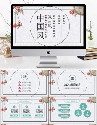 2017中国复古风商务通用ppt模板