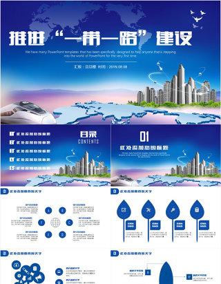 蓝色大气一带一路丝绸之路共建繁荣动态PPT模板