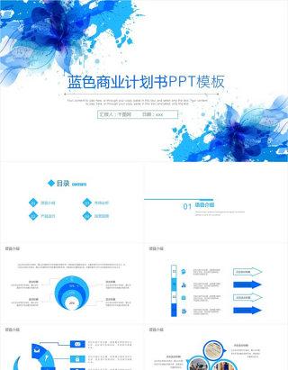 商业策划书创业计划项目投资PPT模板