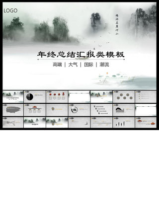 中国风商务PPT动态模板下载