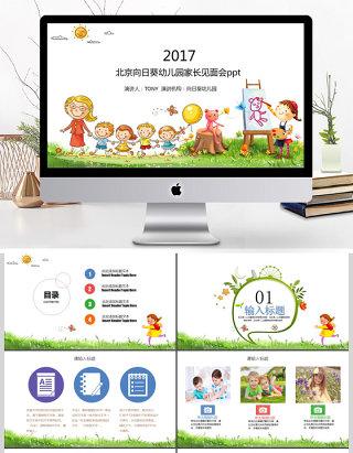 2017北京幼儿园家长会ppt模板