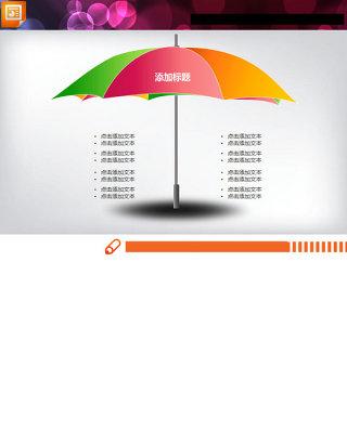 并列陈述的雨伞PPT图表模板