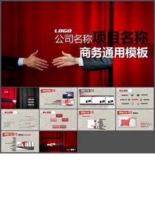 适合招商加盟合作共赢项目介绍ppt模板