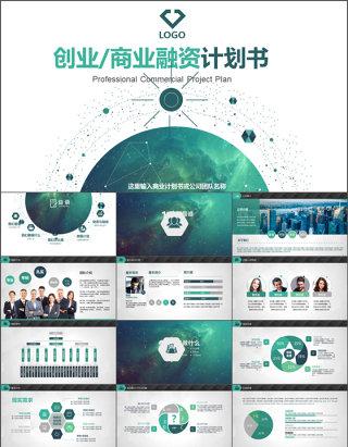 创意科技商业计划书营销策划书ppt模板