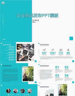 企业新品发布PPT模板