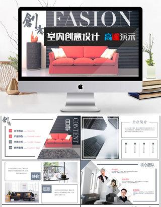 高端动态室内创意设计相册产品图片PPT