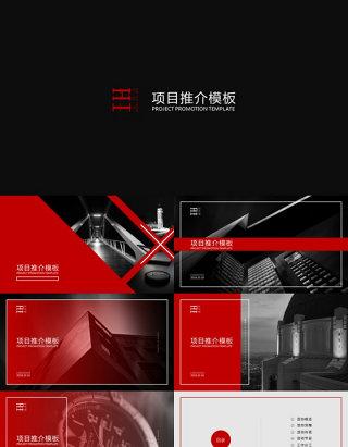酷黑红配色时尚杂志风完整框架项目推介会介绍宣传ppt模板