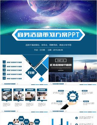 大气创意商业计划书创业融资公司企业介绍PPT