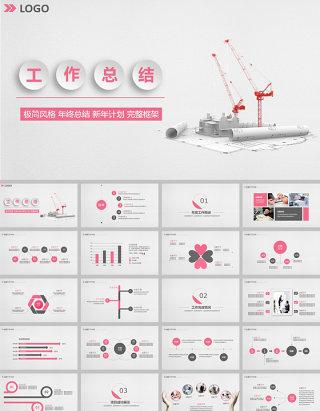 粉红色塔吊房地产建筑开发报告ppt模板