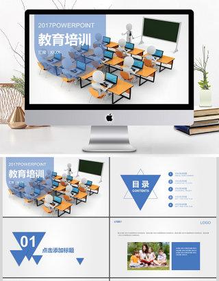 2017年蓝色创意说课教学教育PPT模板