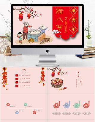 2018红色喜庆腊八节通用ppt模板