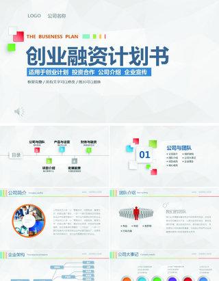 简洁大气商业策划书创业计划项目投资PPT