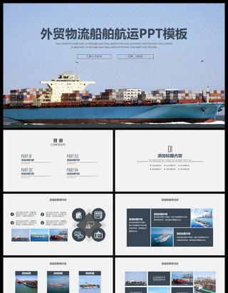 商务外贸物流货运船舶航运动态PPT模板