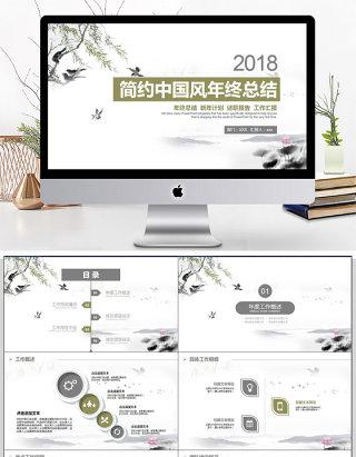 2018简约中国风年终总结PPT模板