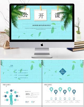 绿叶清新淡雅优秀教师公开课PPT课件模板