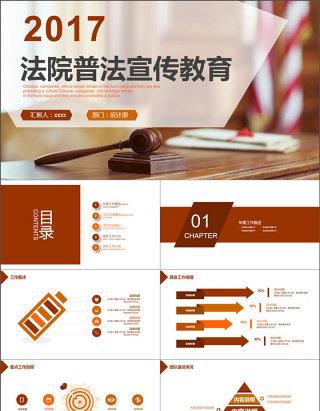 2017年法院普法宣传教育PPT模板
