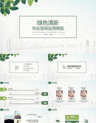 清新绿色通用实用毕业答辩PPT模板