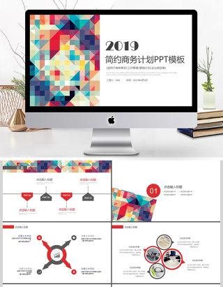 2019彩色创意视觉几何平面化简约商务计划PPT模板