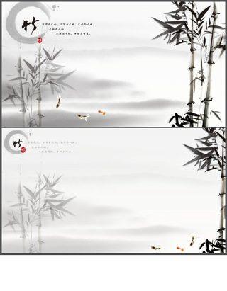 水墨画古风竹子PPT背景图片