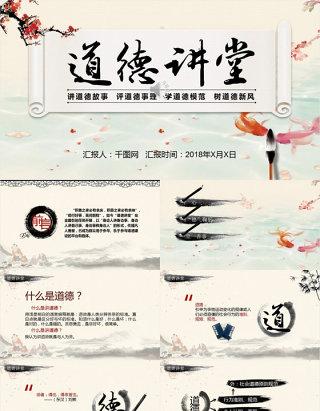 中国风道德讲堂PPT模版