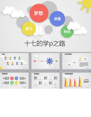 天气图形数据ppt图表