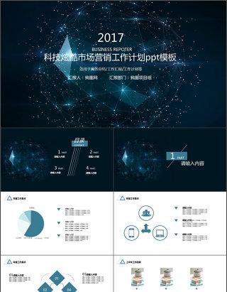 2017科技炫酷市场营销工作计划ppt模板