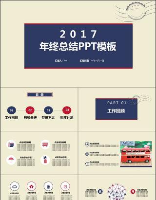 2017商务扁平动态年终总结PPT模板