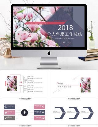 2018花朵清新个人年度工作总结ppt模板