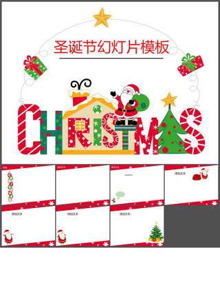 喜庆卡通圣诞节PPT模板