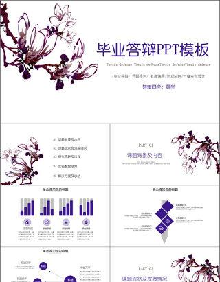 2019紫色清新毕业答辩PPT模板