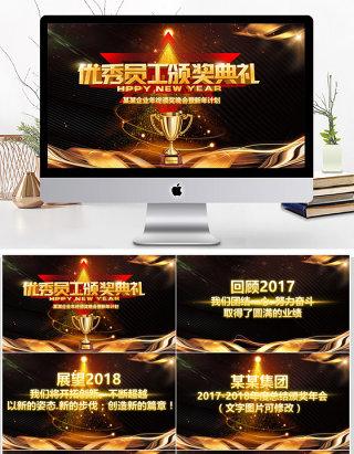 2018狗年年度颁奖典礼总结汇报模板