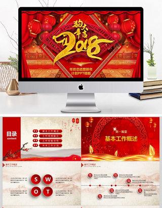 喜庆红色大气年终总结暨新年计划PPT模板