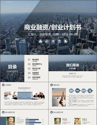大气商业融资创业计划书及项目投资PPT