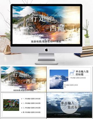 2017年简约西藏旅游相册/旅游宣传PPT模板