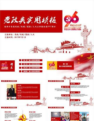 七一建党节党政实用通用ppt模板